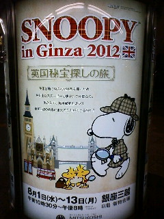 Snoopyinginza120805_130129